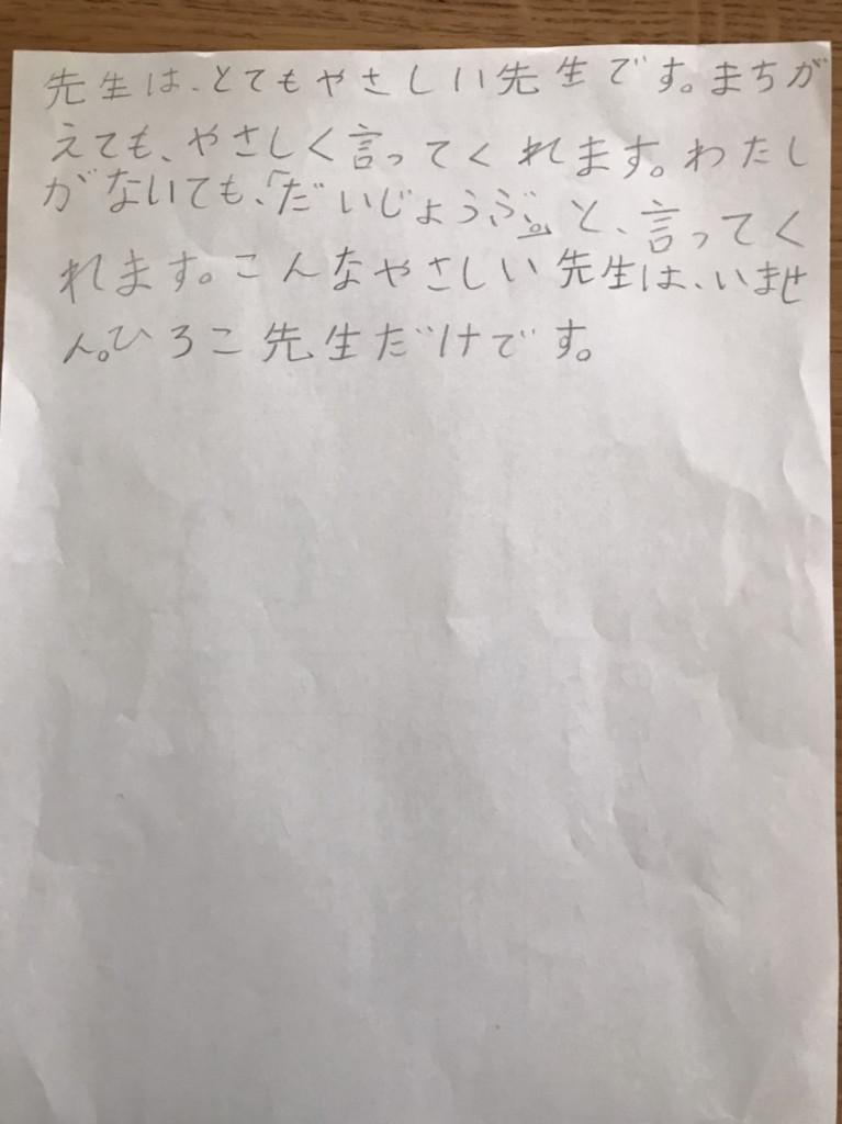 生徒さんアンケート⑤
